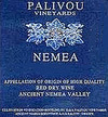 Palivou Vineyards Nemea 2011