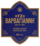 Barbayanni Blue Label Ouzo